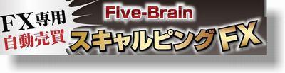 ファイブブレイン(Five-Brain)スキャルピングFX販売サイト