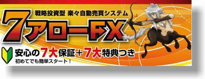 7アローFX販売サイト