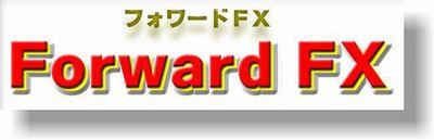 フォワードFX(Forward FX)販売サイト