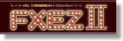 FXEZ-2(FXEZ-3)販売サイト