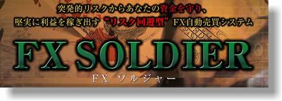FXソルジャー販売サイト