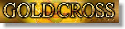 ゴールドクロス販売サイト