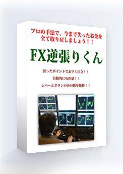 FX逆張りくん販売サイト