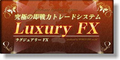 ラグジュアリーFX販売サイト