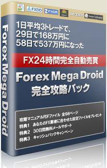 フォレックスメガドロイド(Forex Mega Droid)販売サイト