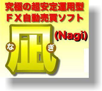 凪(Nagi)販売サイト