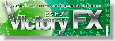 ビクトリーFX(Victory FX)販売サイト